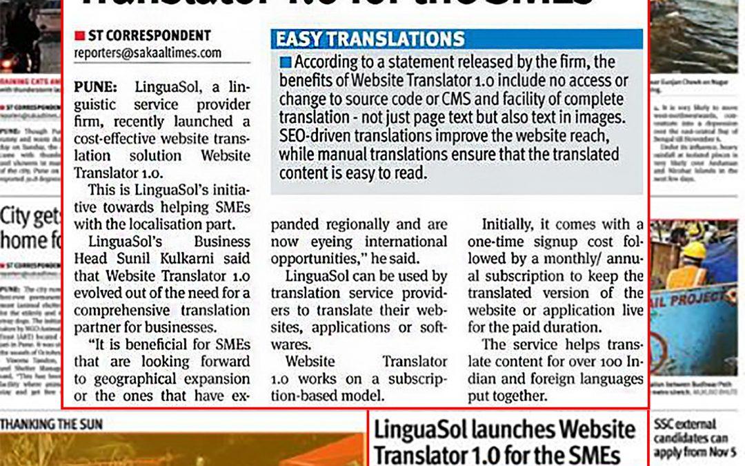 Sakal Times news about Website Translator 1.0